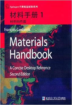 MATERIALS HANDBOOK - Chinese Edition - Vol. 1