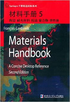 MATERIALS HANDBOOK - Chinese Edition - Vol. 5