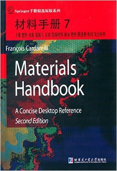 MATERIALS HANDBOOK - Chinese Edition - Vol. 7