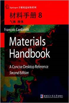 MATERIALS HANDBOOK - Chinese Edition - Vol. 8
